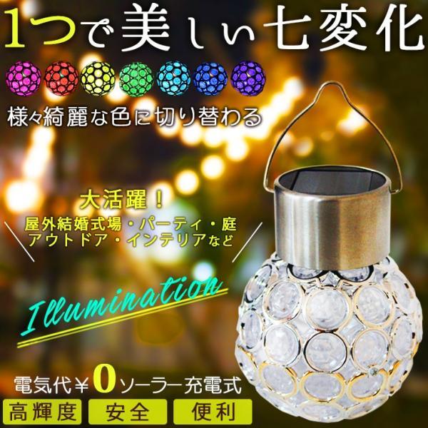 七色LEDソーラーライト クリスマス イルミネーション 冬 スイッチ式 電気代0 庭 パーティ 結婚式 屋外 |ufo-japan