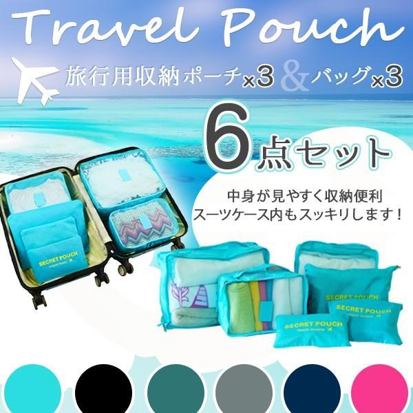 [お徳用] 旅行ポーチ 6点セット メッシュポーチとランドリーポーチのSET|ufo-japan