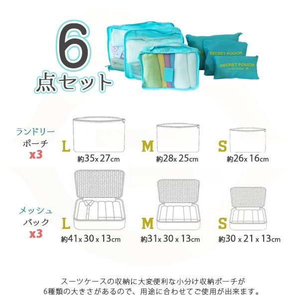 [お徳用] 旅行ポーチ 6点セット メッシュポーチとランドリーポーチのSET|ufo-japan|06