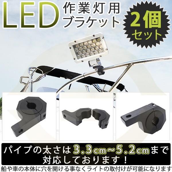 作業灯用ブラケット パイプ径52mmまで対応 2個セット|ufo-japan