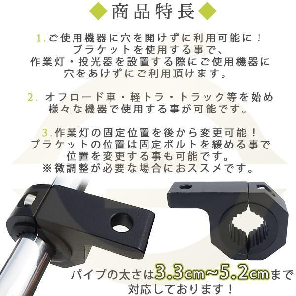 作業灯用ブラケット パイプ径52mmまで対応 2個セット|ufo-japan|03