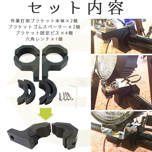 作業灯用ブラケット パイプ径52mmまで対応 2個セット|ufo-japan|05