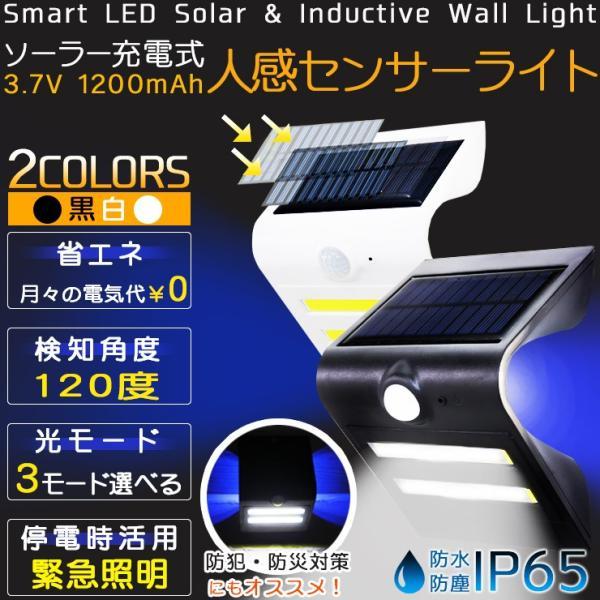 人感センサー ソーラー充電LEDライト 電気代0 検知角度120度 防犯対策 LED 3つモード 停電 緊急照明 IP65防水 17時 当日発送|ufo-japan