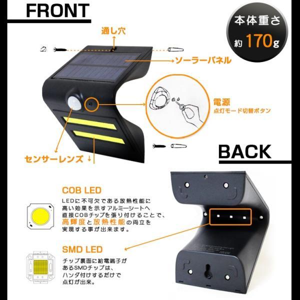 人感センサー ソーラー充電LEDライト 電気代0 検知角度120度 防犯対策 LED 3つモード 停電 緊急照明 IP65防水 17時 当日発送|ufo-japan|03