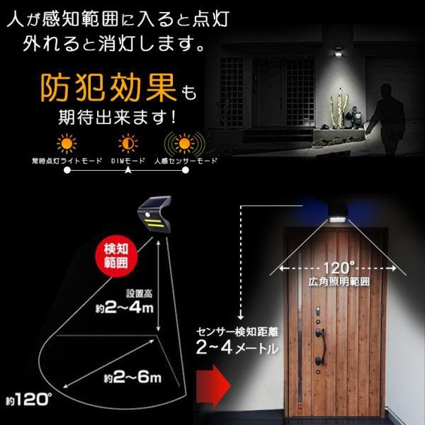 人感センサー ソーラー充電LEDライト 電気代0 検知角度120度 防犯対策 LED 3つモード 停電 緊急照明 IP65防水 17時 当日発送|ufo-japan|05