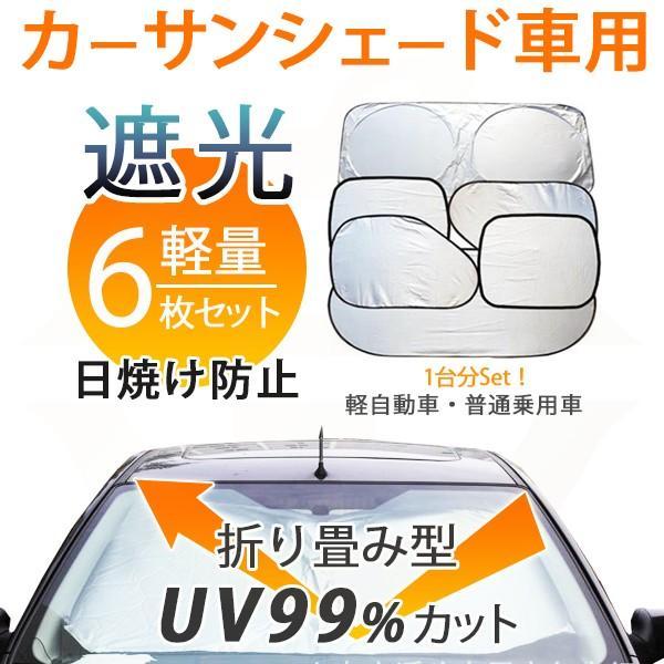 サンシェード 6枚セット 車|ufo-japan