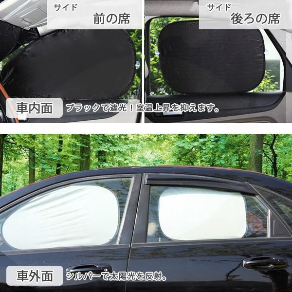 サンシェード 6枚セット 車|ufo-japan|03