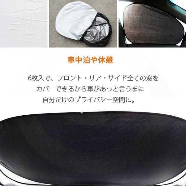 サンシェード 6枚セット 車|ufo-japan|04