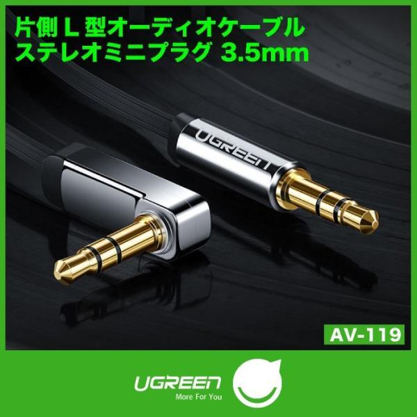 オーディオケーブル 2本セット 3.5mm iPhone スマホ ステレオ ミニプラグ 断線しにくい フラット 片側L字 AUXケーブル オス-オス iPad ヘッドホン ゲーム NP|ugreen-oaplaza|12