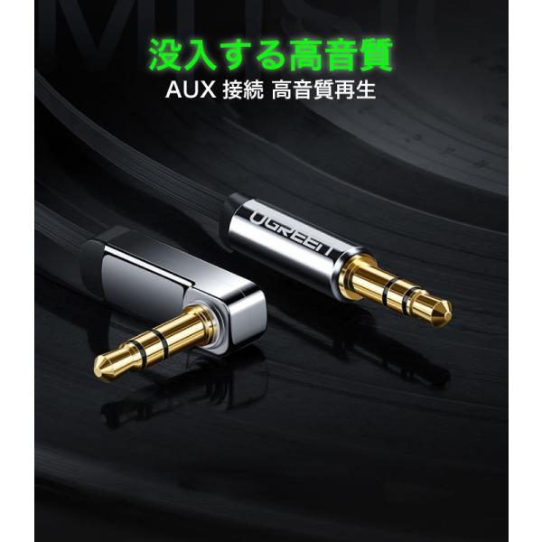 オーディオケーブル 2本セット 3.5mm iPhone スマホ ステレオ ミニプラグ 断線しにくい フラット 片側L字 AUXケーブル オス-オス iPad ヘッドホン ゲーム NP|ugreen-oaplaza|05