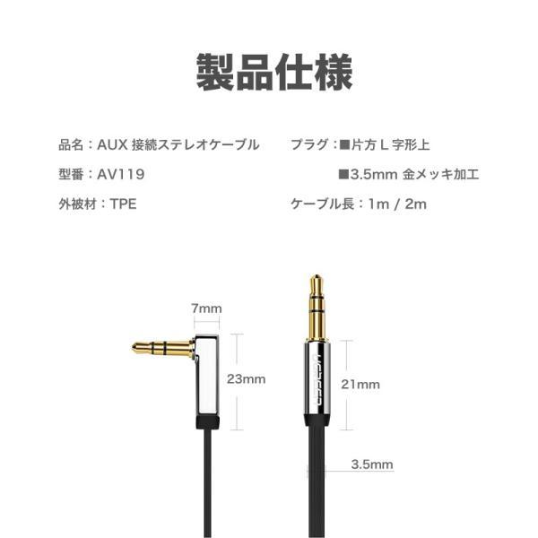 オーディオケーブル 2本セット 3.5mm iPhone スマホ ステレオ ミニプラグ 断線しにくい フラット 片側L字 AUXケーブル オス-オス iPad ヘッドホン ゲーム NP|ugreen-oaplaza|09