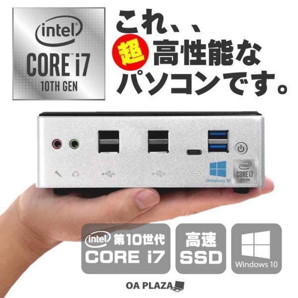 新品デスクトップパソコン第10世代Corei7搭載ミニパソコンWindows10Microsoftoffice2019新品メモリ