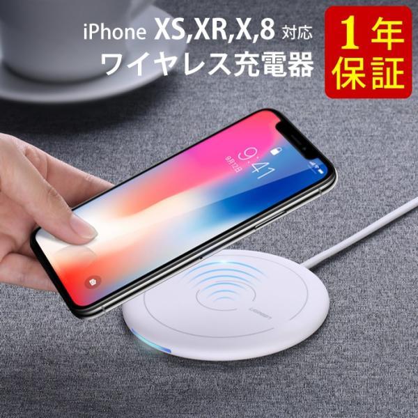 Qi ワイヤレス充電器 iPhone8 iPhoneX 対応 無線充電器 置くだけ galaxys8 android 1年保証 CD171 KON|ugreen-oaplaza