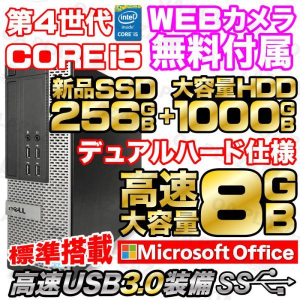 デスクトップパソコン中古パソコンWEBカメラMicrosoftOffice2019Windows10第4世代Corei5新品SS