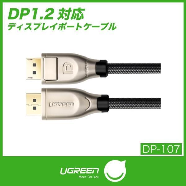 4K Displayport ケーブル 2m DP v1.2 ディスプレイポート オス-オス ケーブル 金メッキコネクタ UGREEN dp107 TH|ugreen-oaplaza|02