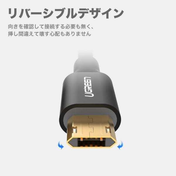 【レビューで2本目をもらおう】どっち向きも挿せる スマホ充電ケーブル マイクロUSBケーブル 表裏 両面 リバーシブル MicroUSB Androidスマートフォン対応 US223|ugreen-oaplaza|03