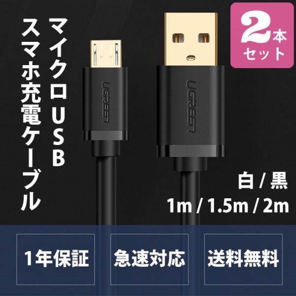 Micro USB ケーブル 2本セット スマホ 充電 2m 1.5m 1m 白 黒 急速充電対応 US125 NP|ugreen-oaplaza