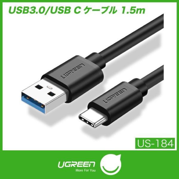 USB Type-C 充電ケーブル 1.5m 1m USB3.0 ケーブル 高速データ転送 2.4A急速充電 USB-C タイプC 高耐久 スマートフォン スマホ Android アンドロイド us184 NP|ugreen-oaplaza|02