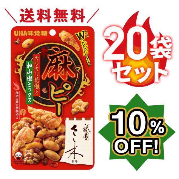 UHA味覚糖 麻ピー 和山椒ミックス味 20袋 10%OFF