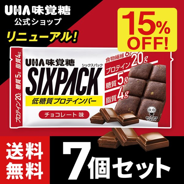 15%OFF 送料無料 プロテインバー UHA味覚糖 SIXPACK シックスパック チョコレート味 7個セット 低糖質|uha-mikakuto