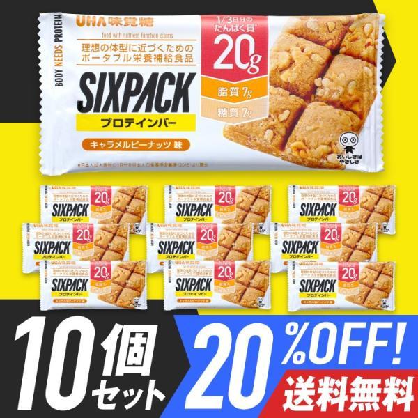 20%OFF 送料無料 プロテインバー UHA味覚糖 SIXPACK シックスパック キャラメルピーナッツ味 10個セット 低糖質|uha-mikakuto