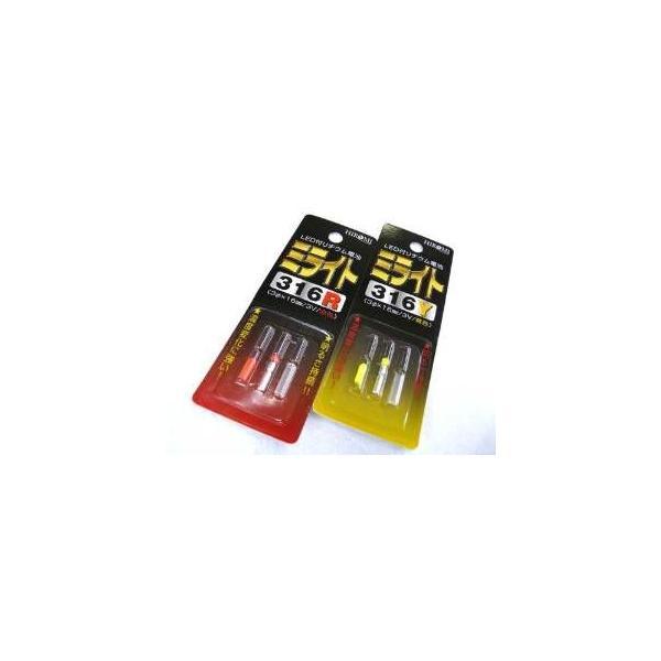 ヒロミ産業 ミライト316R/316Y 発光ダイオード付リチウム電池