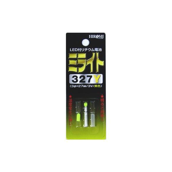 ヒロミ産業 ミライト327R/327Y 発光ダイオード付リチウム電池
