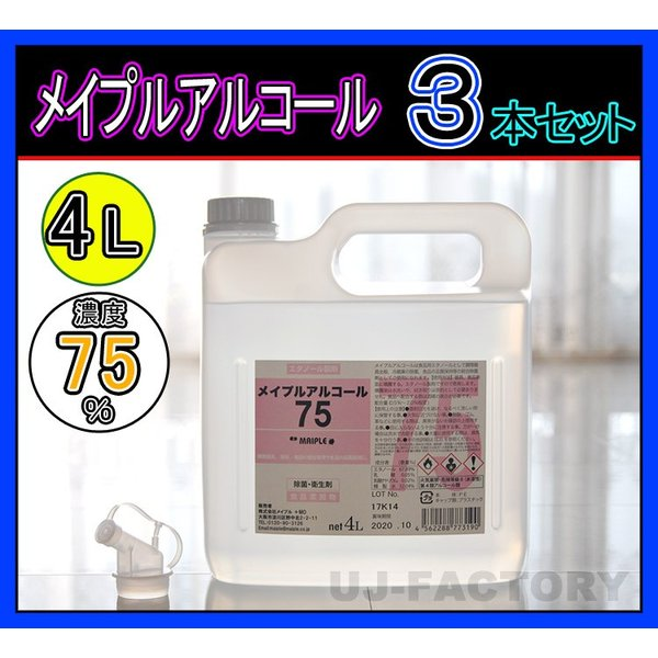 【入荷分・即納】メイプル・アルコール75 (濃度75度) ポリノズル付《 4L × 3本セット 》ベタつき無し除菌 インフルエンザ予防 食中毒対策 安心/安全な日本製