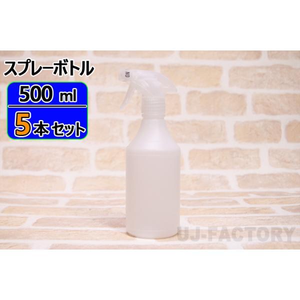 【今なら即納!】アルコール(エタノール)対応 スプレーボトル 500ml 《5本セット》トリガーノズル/ウイルス対策 詰め替え用 空容器