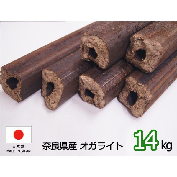 【オガライト 10kg】 薪の代わりにどうぞ 火付き良し! 長時間燃焼 焚き火もBBQもできる優れもの