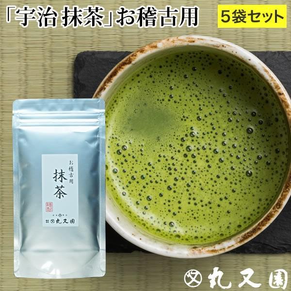 5袋セット京都宇治石臼挽き抹茶粉末100g×5袋お稽古用業務用