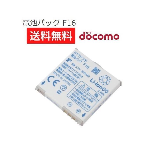 ドコモ 電池パック F16 [ 純正 新品 ] F905i , F-01A 他