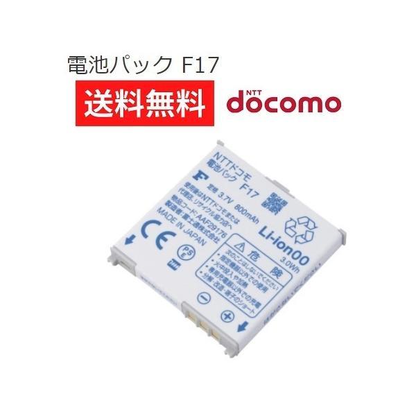 ドコモ 電池パック F17 [ 純正 新品 ] F-09B 他