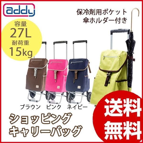 ショッピングキャリー 協和 addy(アディ) ショッピングキャリーバッグ AD-051 キミドリ・31-76871