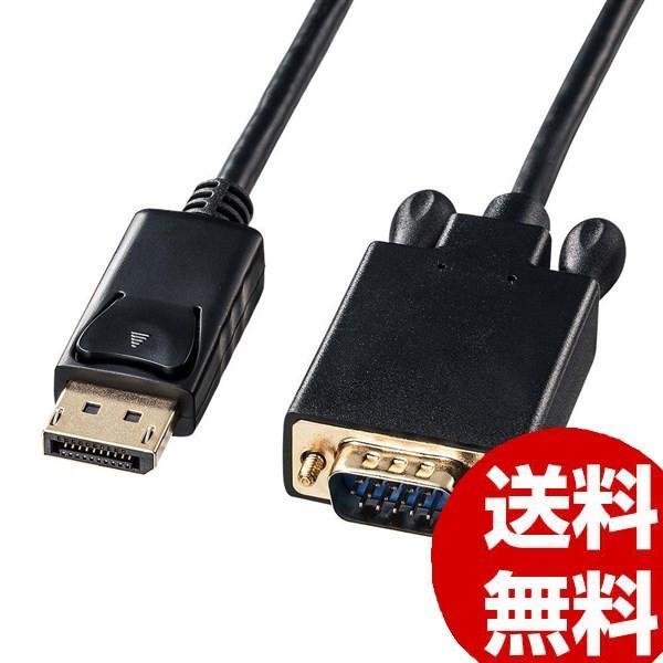 DisplayPort-VGA変換ケーブル サンワサプライ DisplayPort-VGA変換ケーブル(ブラック・2m) KC-DPVA20