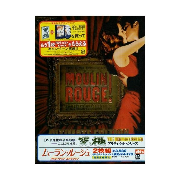 (中古動作品)ムーラン・ルージュ アルティメット・エディション [DVD]|ukshop