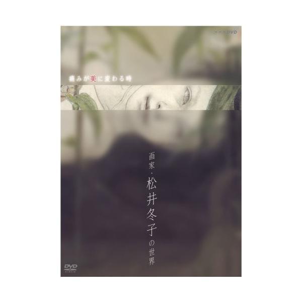 (中古品)痛みが美に変わる時~画家・松井冬子の世界~ [DVD]|ukshop