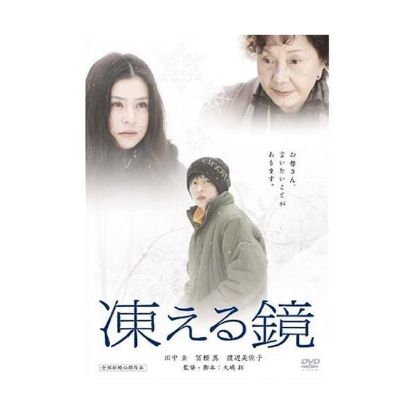 (中古品)凍える鏡 [DVD] ukshop