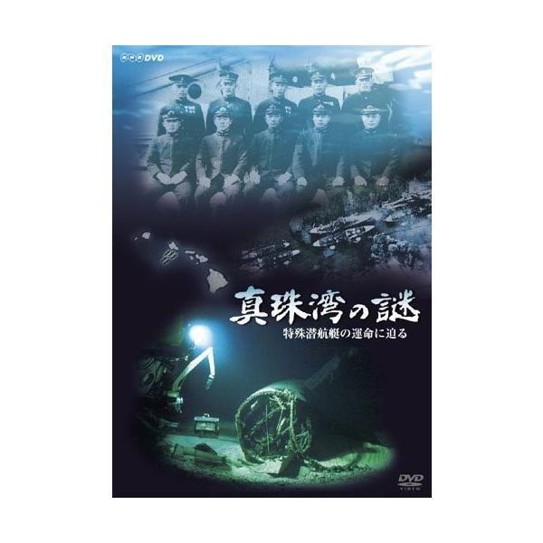 (中古品)NHK-DVD 真珠湾の謎 ~特殊潜航艇の運命に迫る~|ukshop