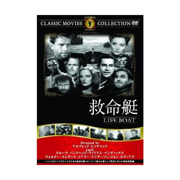 (中古動作品)救命艇 [DVD]|ukshop