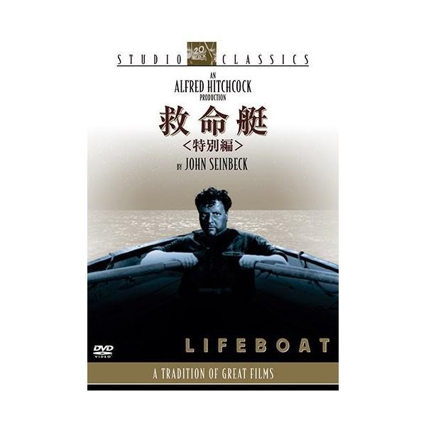 (中古動作品)救命艇<2枚組特別編> [DVD]|ukshop