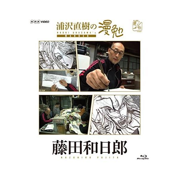 (中古品)浦沢直樹の漫勉 藤田和日郎 [Blu-ray] ukshop
