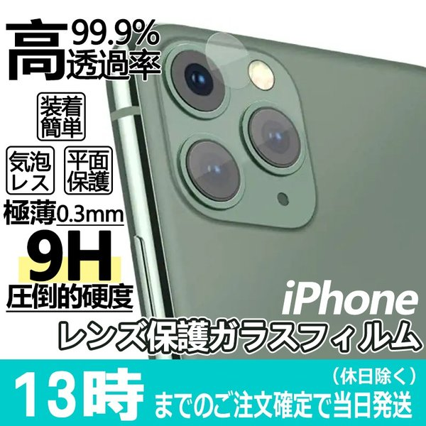 iPhone ガラスフィルム iPhone11 iPhone11Pro iPhone11ProMax iPhoneXR iPhoneXs MAX iPhoneX iPhone8 iPhone7 plus カメラレンズ ガラスフィルム|ulink