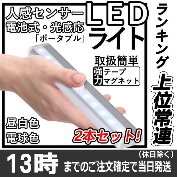 LED センサーライト【2個セット】LED 人感センサー ライト LEDライト 明暗センサーライト 自動点灯 マグネット式 屋内 屋外 照明 電池式 省エネ 電球色 昼白色
