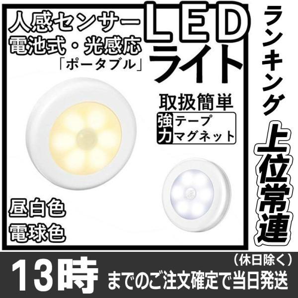 LED センサーライト【3個セット】LED 人感センサー ライト LEDライト 明暗センサーライト 自動点灯 マグネット式 屋内 屋外 照明 電池式 省エネ 電球色 昼白色