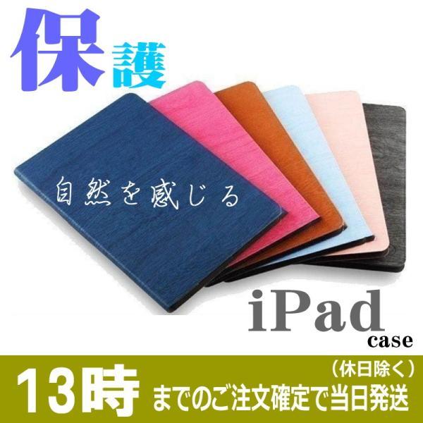 iPad ケース iPad7 iPad 10.2 mini5 air3 2019 2018 2017 iPad 7 10.2 air2 air mini4 mini2 mini Pro 10.5 インチ 6 5 ケース カバー スタンド オートスリープ|ulink