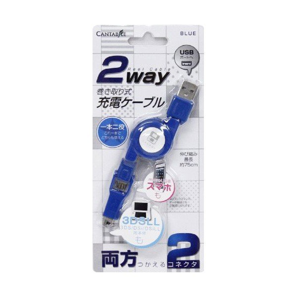 2WAY巻き取り式充電ケーブル ブルー CA-2WMC-BL カンタービレ|1603NGTM^|ulmax|02