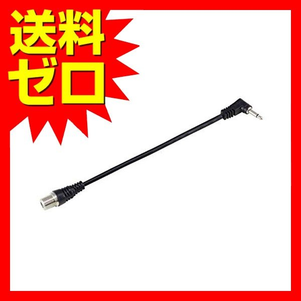 F型同軸ケーブル-φ3.5mmミニプラグ変換ケーブル TS-MPF10