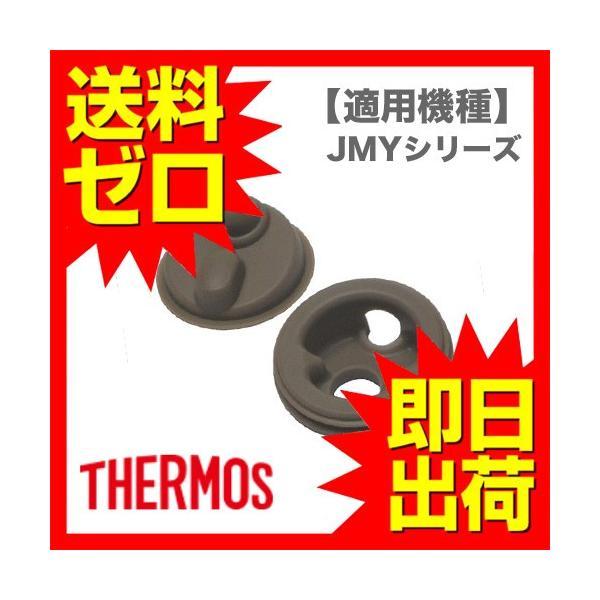 サーモス パッキンセット JMY シリーズ用 真空断熱ケータイマグ 水筒パッキン パッキン THERMOS B-004310