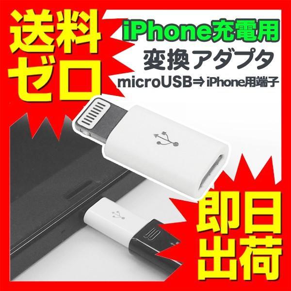 変換アダプタ iPhone変換アダプタ ホワイト マイクロUSBをiPhone用充電端子に変換 充電 データ転送 iPhone7 UL.YN